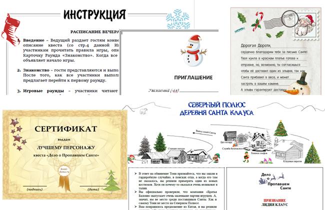 скрин материалов_Санта