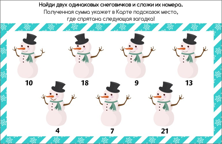 novogodnee-priklyucheni_primer-podskazki