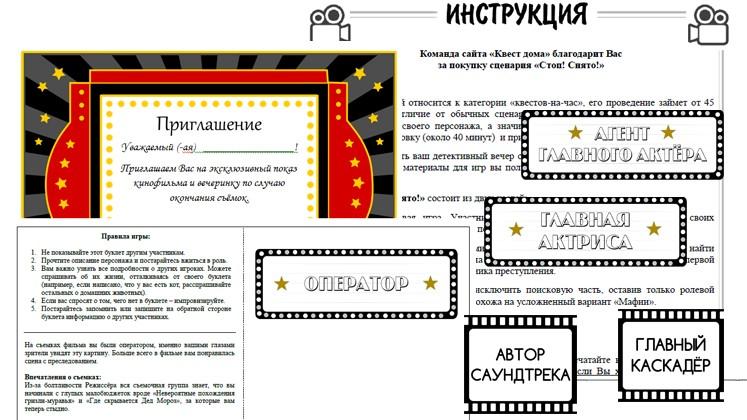 kinokvest_soderzhanie-materialov