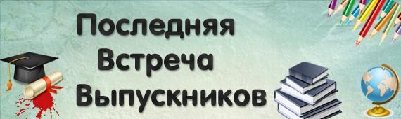 """Сценарий квеста """"Последняя Встреча Выпускников"""""""