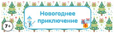 """Сценарий детского квеста """"Новогоднее приключение"""""""