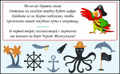 Пираты_пример подсказки