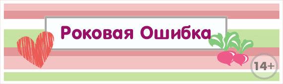 "Сценарий квеста ""Роковая ошибка"""