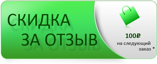 Купон на 100 рублей за отзыв после покупки!
