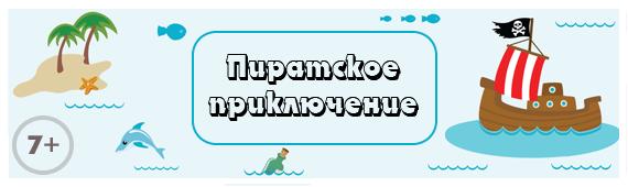 """Сценарий детского квеста """"Пиратское приключение"""""""