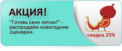 """Акция """"Готовь сани летом!"""""""