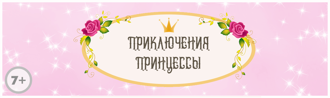 """Сценарий детского квеста """"Приключения принцессы"""""""