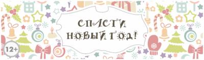 """""""Спасти Новый год!"""" - версия на 6-8 человек"""