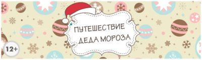 """""""Путешествие Деда Мороза"""""""