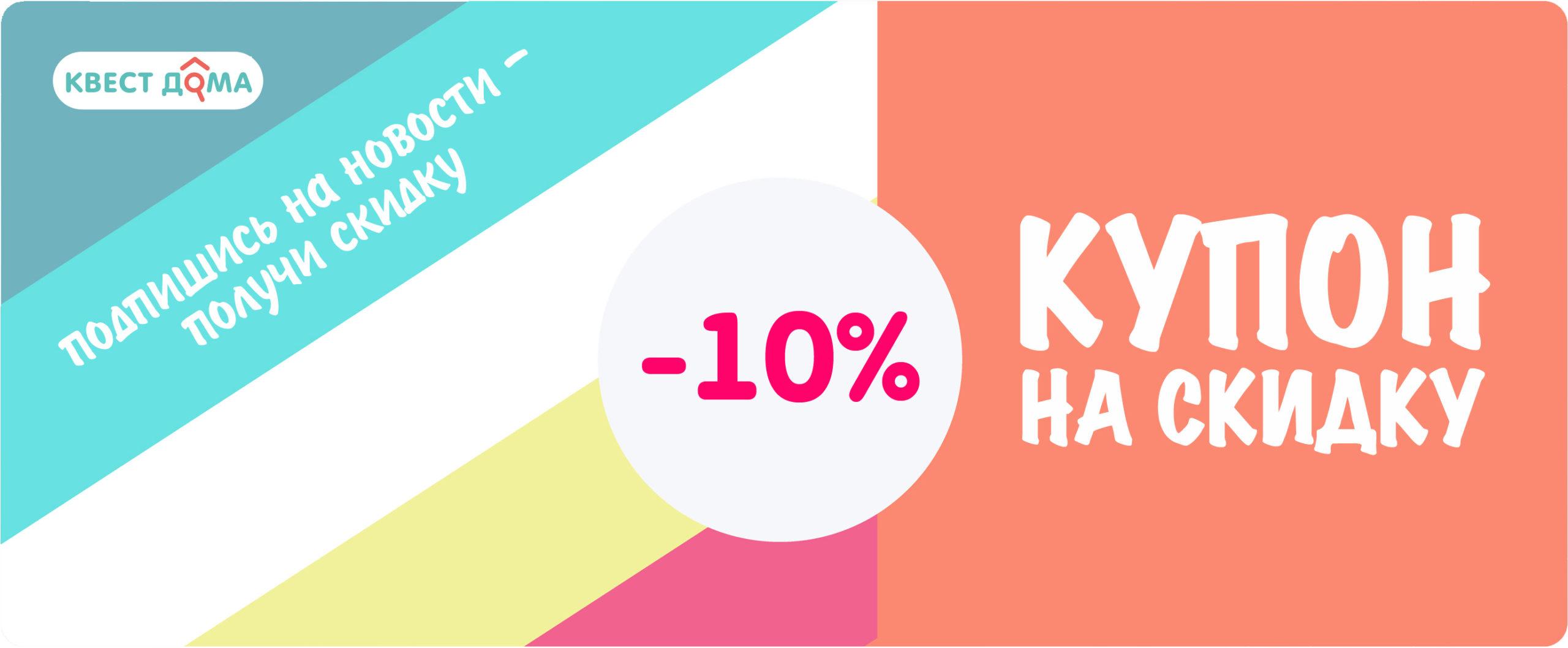 Подпишись на рассылку новостей и получи скидку 10%!