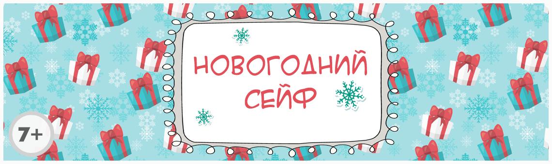 """""""Новогодний сейф"""""""