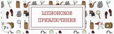 """Сценарий детского квеста """"Шпионское приключение"""""""