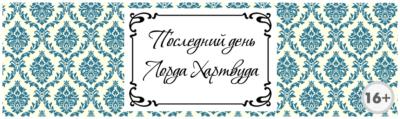 "Сценарий квеста ""Последний день Лорда Хартвуда"""