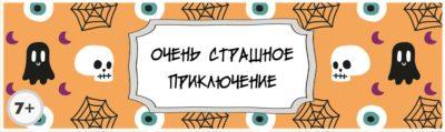 """Сценарий детского квеста """"Очень страшное приключение"""""""