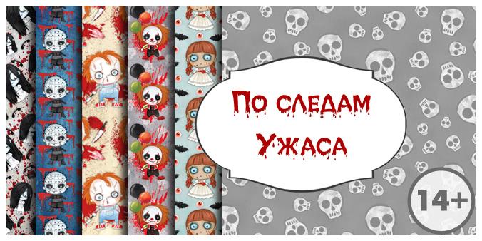"Сценарий квеста на Хэллоуин ""По следам ужаса"""