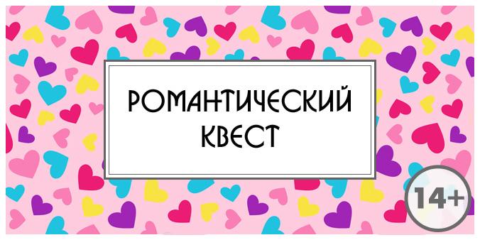 """Сценарий романтического квеста """"Для любимого / любимой"""""""