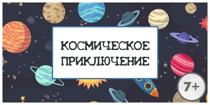 """Сценарий детского квеста """"Космическое приключение"""""""
